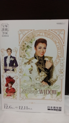 宝塚月組 THE MERRY WIDOW